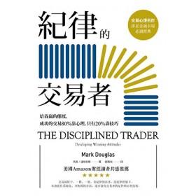 紀律的交易者:培養贏的態度,成功的交易80%靠心理,只有20%靠技巧(三版)
