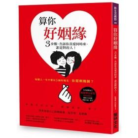 算你好姻緣:3步驟,告訴你真愛何時來,誰是對的人!