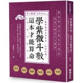 學紫微斗數,這本才能算命!:深入解讀「生年四化」,精準預測未來吉凶,成功改運!