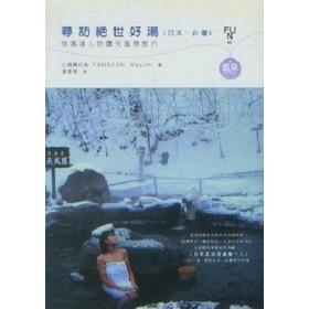 尋訪絕世好湯(日本、台灣)-泡湯達人的露天溫泉旅行