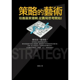 策略的藝術-培養贏家邏輯,從賽局理論開始!