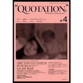 Quotation.引號4:柏林創意最前線.日本海外創作者