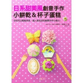 日系甜美風創意手作小餅乾&杯子蛋糕