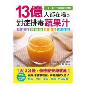 13億人都在喝的 對症排毒蔬果汁:專業營養師嚴選,257款特調高酵蔬果汁,清腸道、降體脂、瘦腰身、淨白肌,3分鐘速成!