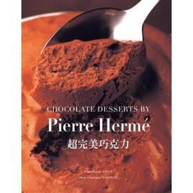 PIERRE HERME超完美巧克力