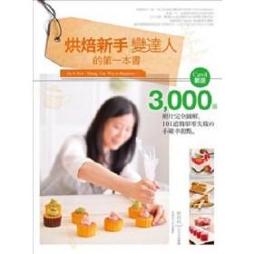 烘焙新手变达人的第一本书:Carol严选,3000张照片完全图解,101道简单零失败の小确幸甜点