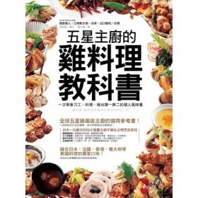 五星主廚的雞料理教科書