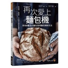 再次愛上麵包機