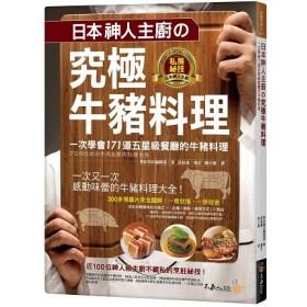 日本神人主廚の究極牛豬料理:一次學會171道五星級餐廳的牛豬料理(附防水書套)