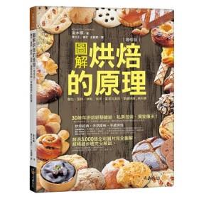 圖解烘焙的原理:麵包、蛋糕、餅乾、泡芙、蛋塔及派的「手感烘培」教科