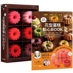 花型蛋糕點心BOOK: 【1個模型,變出5種口感!】甜甜圈×蛋糕×餅乾×果凍×慕斯,輕鬆做出22種美味低卡的蔬菜點心(附6個烤模)
