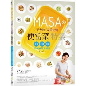 MASAの不失敗完美比例便當菜特集-主食、主菜與副菜的美味配方提案