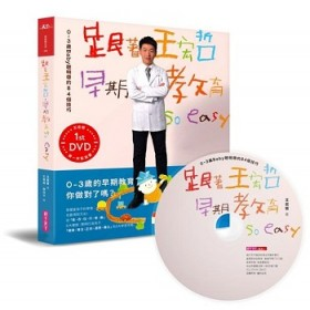 跟著王宏哲,早期教育so easy! :0~3歲Baby聰明帶的84個技巧 【影音