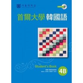 首爾大學韓國語4 B(1書1MP3)