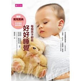 每個孩子都能好好睡覺(2015年好評改版)