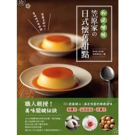 和風甘味!笠原家的日式懷舊甜點:和果子x洋果子x沁涼甜品,63款最暖心、滿足味蕾的療癒滋味。