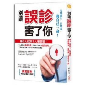 別讓誤診害了你 :每3人就有1人被誤診!找對醫生、看對病,救自己一命