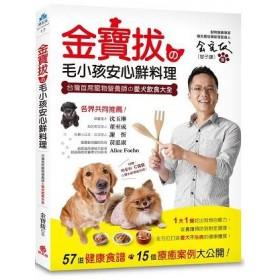 金寶拔の毛小孩安心鮮料理:台灣首席寵物營養師の愛犬飲食大全,57道健康食譜,15個療癒案例大公開!
