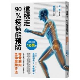 這樣走,90%疾病能預防:脊骨筋肉全伸展跨步法