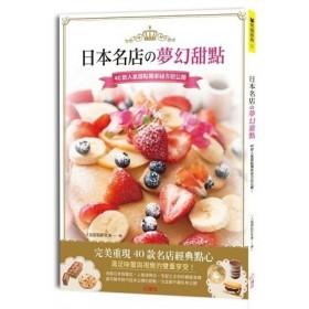 日本名店の夢幻甜點:40款人氣甜點獨家祕方初公開