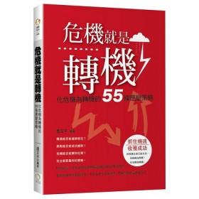危機就是轉機:化危機為轉機的55條應變策略