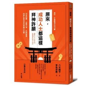 原來,成功人士都這樣拜神許願:日本政要、企業大亨、武將首領,與神私密交流的幸福人生學