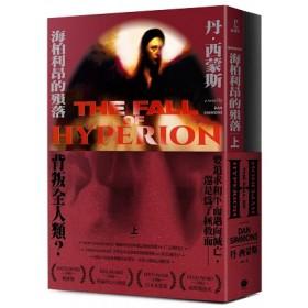 海柏利昂2:海柏利昂的殞落(套書)