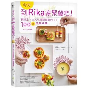 今天,到Rika家聚餐吧!:餐桌上,大人小孩都喜歡的100道快樂食譜