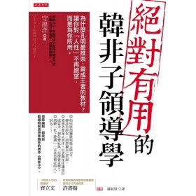 絕對有用的韓非子領導學:為什麼孔明最推崇、當成王者的教材?讓你對「人性」不再絕望,而是為你所用。