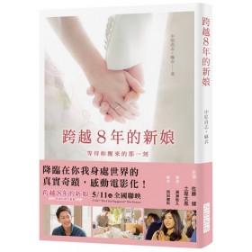 跨越8年的新娘:真人紀實作品!面對失去意識的戀人,你願意花多少年去等待呢?