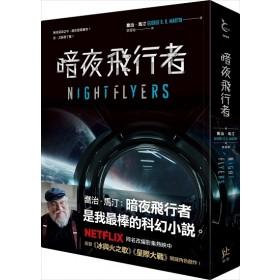 暗夜飛行者【喬治·馬汀NETFLIX影集原著】