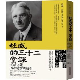杜威的三十二堂課:胡適口譯,百年前演講精華