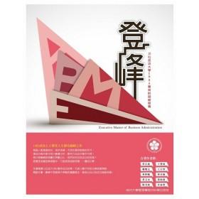登峰 十位成功大學EMBA菁英的超級密碼