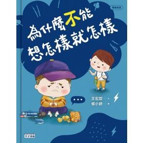 為什麼不能想怎樣就怎樣:王宏哲給孩子的情緒教育繪本2(贈1桌遊1學具)(繁體版)