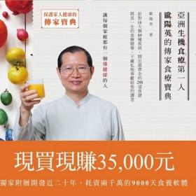 喚起體內的神醫:亞洲生機食療第一人歐陽英的傳家食療寶典(附9000天版歐陽英食療軟體與歐陽英老師親自示範光碟)