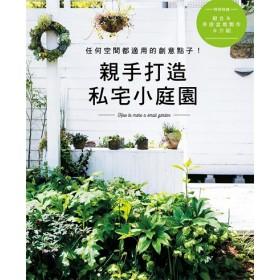 親手打造私宅小庭園