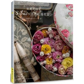 古典花時光·Sylvia's法式乾燥花設計