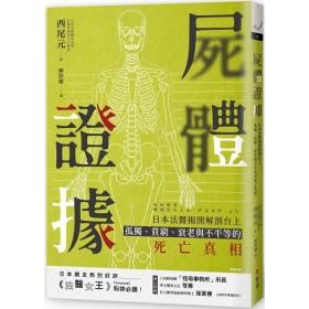 屍體證據:日本法醫揭開解剖台上孤獨、貧窮、衰老與不平等的死亡真相