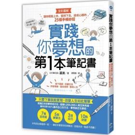 實踐你夢想的第1本筆記書:讓你輕鬆上手、堅持下去、達成心願的25個手帳妙招