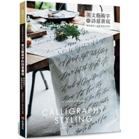 英文藝術字的詩意書寫:書寫教學+68種設計提案