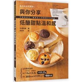 與你分享 低醣甜點溫和感:每天吃也不會胖!可犒賞自己、贈與友人的簡單手作食譜