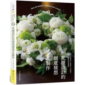 花圈設計的創意發想&製作:150款鮮花x乾燥花x不凋花x人造花的素材花圈