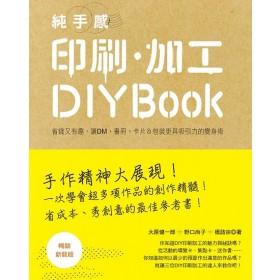純手感 印刷·加工DIY BOOK(暢銷新裝版)