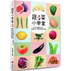 蔬菜小學堂:近100種蔬菜介紹、挑選方式、保存方法與小常識
