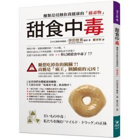 甜食中毒:醣類是侵蝕你我健康的「緩毒物」