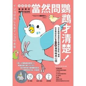 當然問鸚鵡才清楚!最誠實的鸚鵡行為百科【超萌圖解】:日本寵物鳥專家全面解析從習性、溝通到身體祕密的130篇啾啾真心話