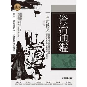 資治通鑑:借舊時成王敗寇的「殷鑑」,轉化為人生攻防教戰的「明鏡」