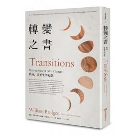 轉變之書(40週年增修版) 結束,是重生的起點