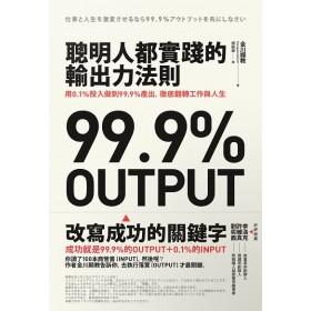 聰明人都實踐的輸出力法則:用1%投入做到99.9%產出,徹底翻轉工作與人生