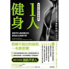 用最正確的科學觀點1人健身:破除90%錯誤觀念的最強自主訓練手冊